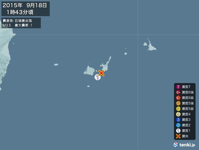 地震情報(2015年09月18日01時43分発生)