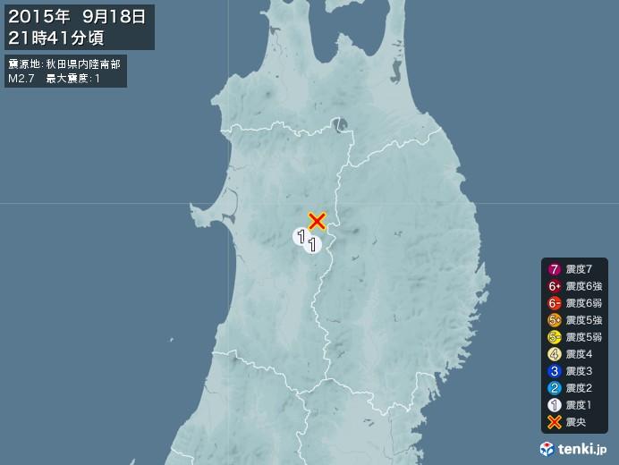 地震情報(2015年09月18日21時41分発生)