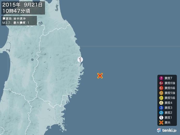 地震情報(2015年09月21日10時47分発生)