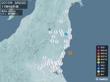 2015年09月22日17時56分頃発生した地震