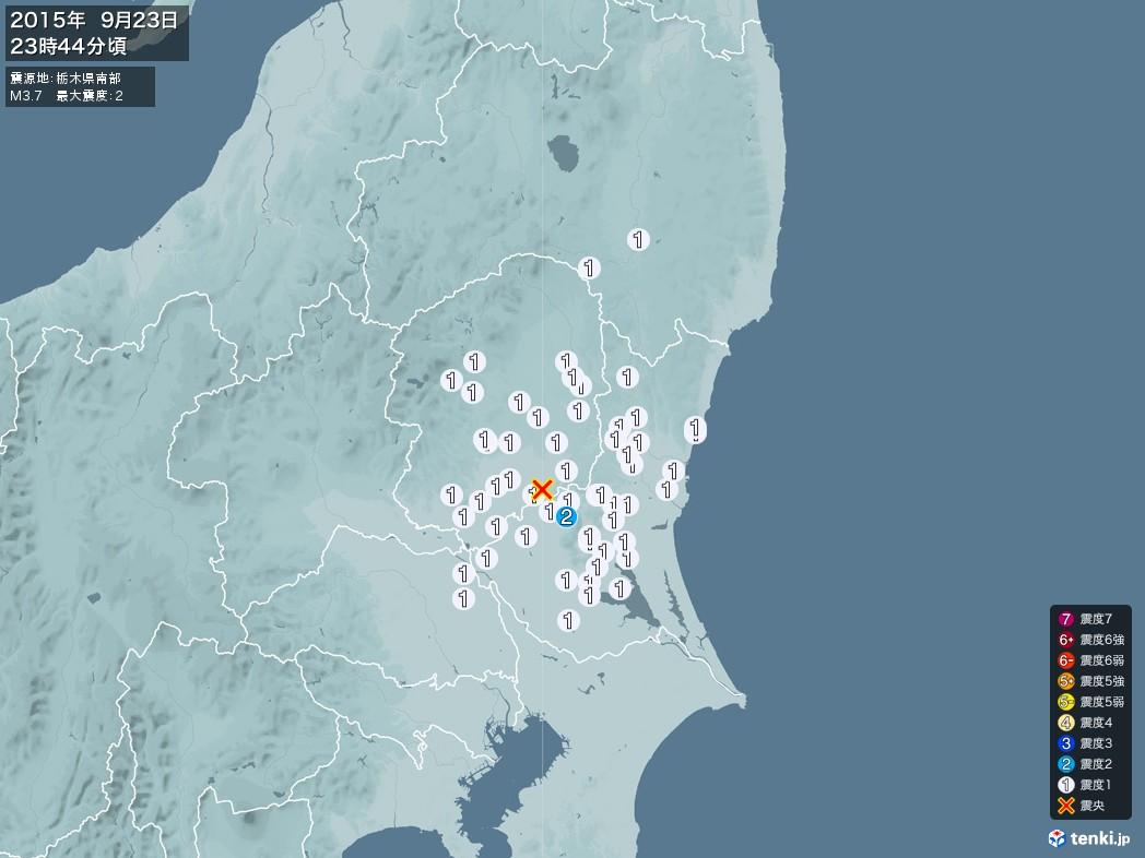 地震情報 2015年09月23日 23時44分頃発生 最大震度:2 震源地:栃木県南部(拡大画像)