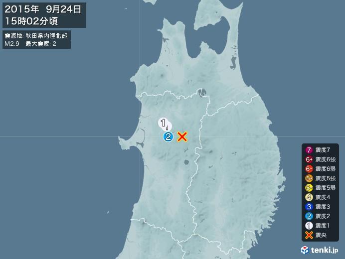 地震情報(2015年09月24日15時02分発生)