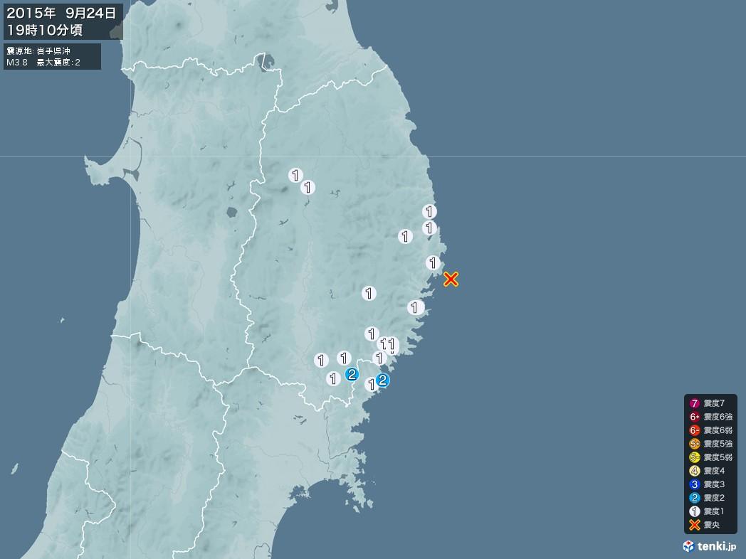 地震情報 2015年09月24日 19時10分頃発生 最大震度:2 震源地:岩手県沖(拡大画像)