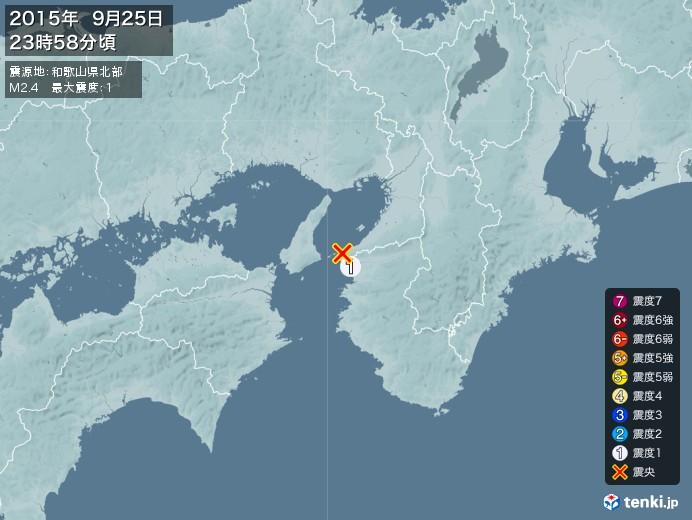 地震情報(2015年09月25日23時58分発生)