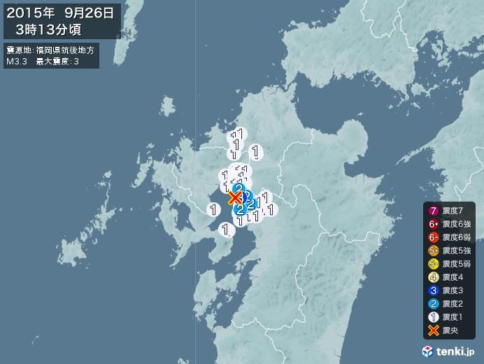 地震情報(2015年09月26日03時13分発生)