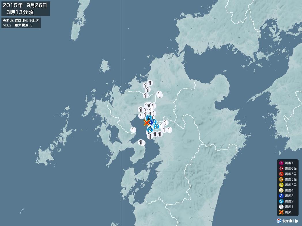 地震情報 2015年09月26日 03時13分頃発生 最大震度:3 震源地:福岡県筑後地方(拡大画像)