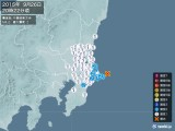 2015年09月26日20時22分頃発生した地震