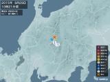 2015年09月29日10時21分頃発生した地震