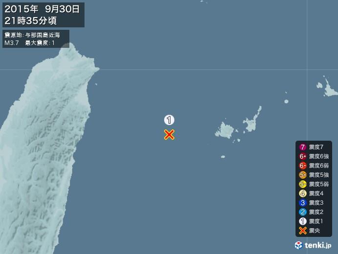 地震情報(2015年09月30日21時35分発生)
