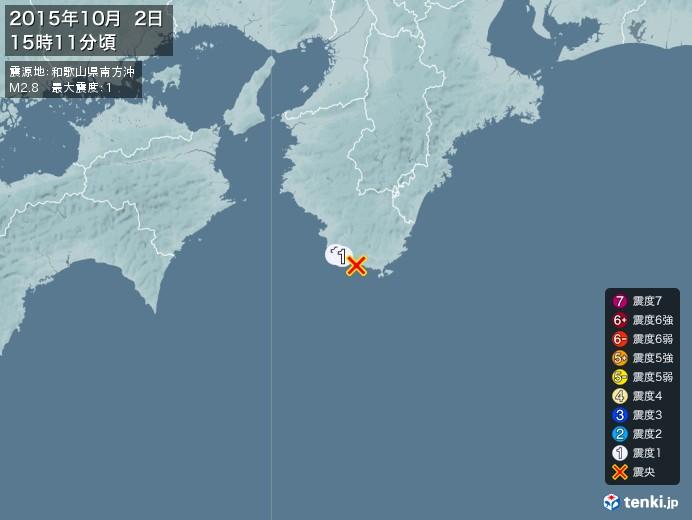 地震情報(2015年10月02日15時11分発生)