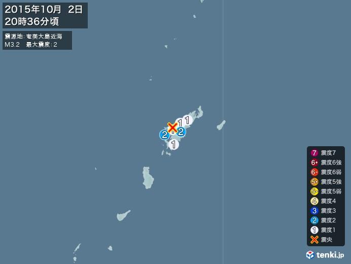 地震情報(2015年10月02日20時36分発生)