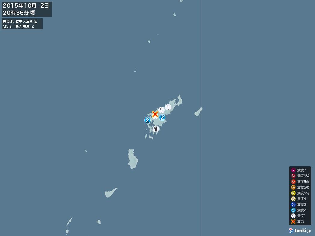 地震情報 2015年10月02日 20時36分頃発生 最大震度:2 震源地:奄美大島近海(拡大画像)