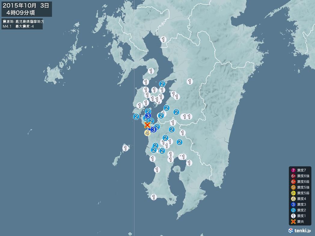 地震情報 2015年10月03日 04時09分頃発生 最大震度:4 震源地:鹿児島県薩摩地方(拡大画像)