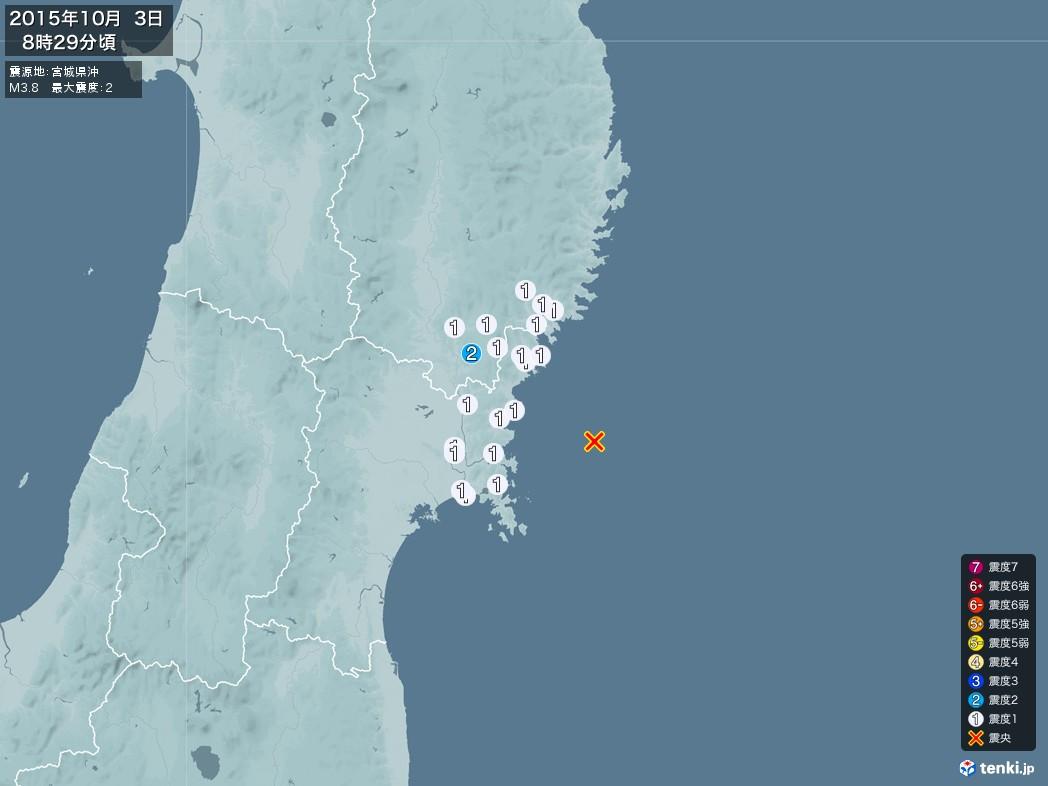 地震情報 2015年10月03日 08時29分頃発生 最大震度:2 震源地:宮城県沖(拡大画像)