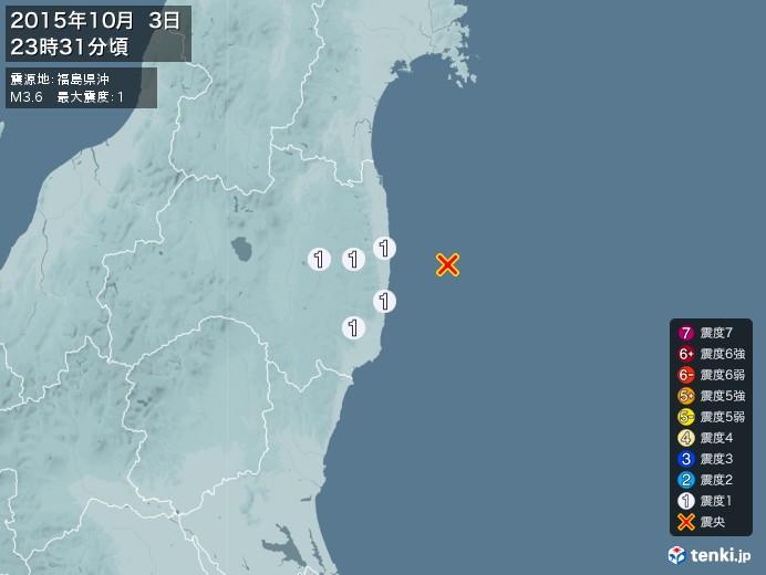 地震情報(2015年10月03日23時31分発生)
