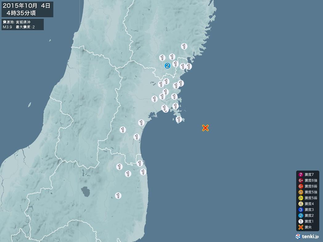 地震情報 2015年10月04日 04時35分頃発生 最大震度:2 震源地:宮城県沖(拡大画像)