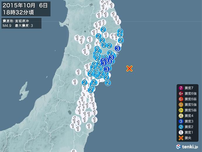 地震情報(2015年10月06日18時32分発生)