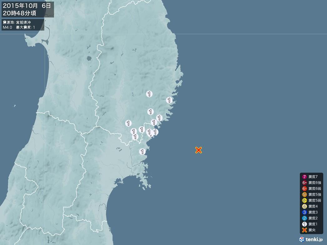 地震情報 2015年10月06日 20時48分頃発生 最大震度:1 震源地:宮城県沖(拡大画像)