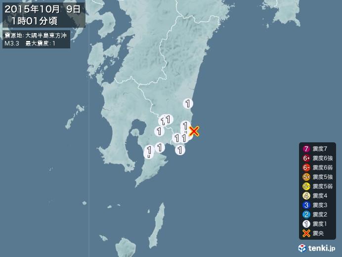 地震情報(2015年10月09日01時01分発生)