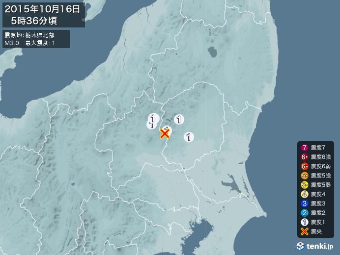 地震情報(2015年10月16日05時36分発生)