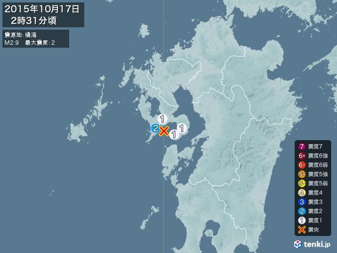 地震情報(2015年10月17日02時31分発生)