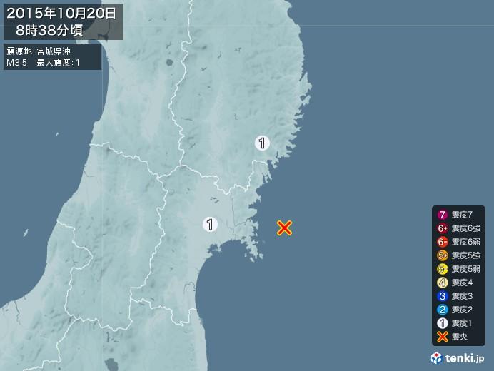 地震情報(2015年10月20日08時38分発生)