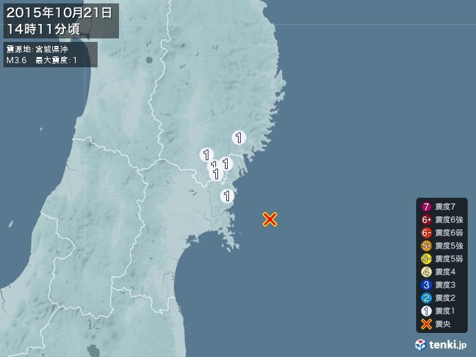 地震情報(2015年10月21日14時11分発生)