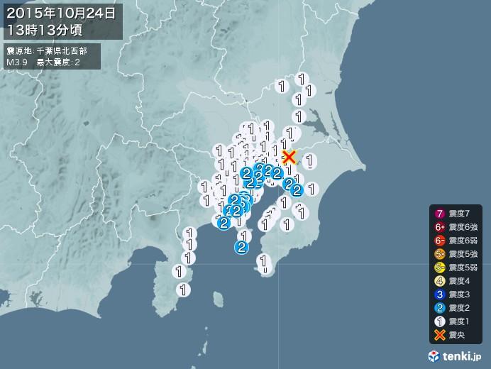 地震情報(2015年10月24日13時13分発生)