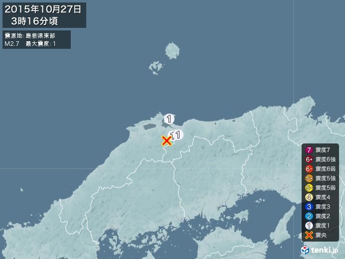 地震情報(2015年10月27日03時16分発生)