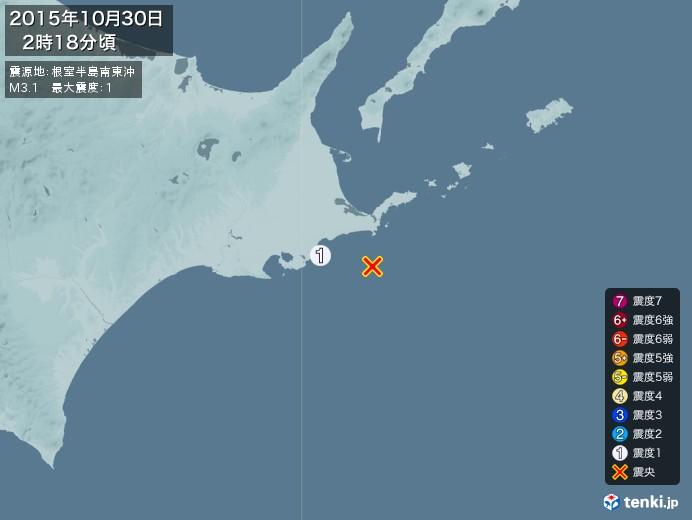 地震情報(2015年10月30日02時18分発生)