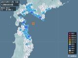 2015年11月01日12時48分頃発生した地震