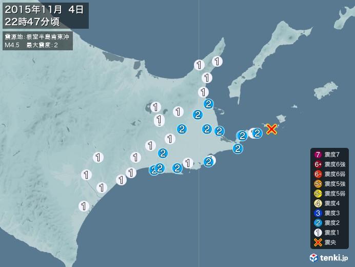 地震情報(2015年11月04日22時47分発生)
