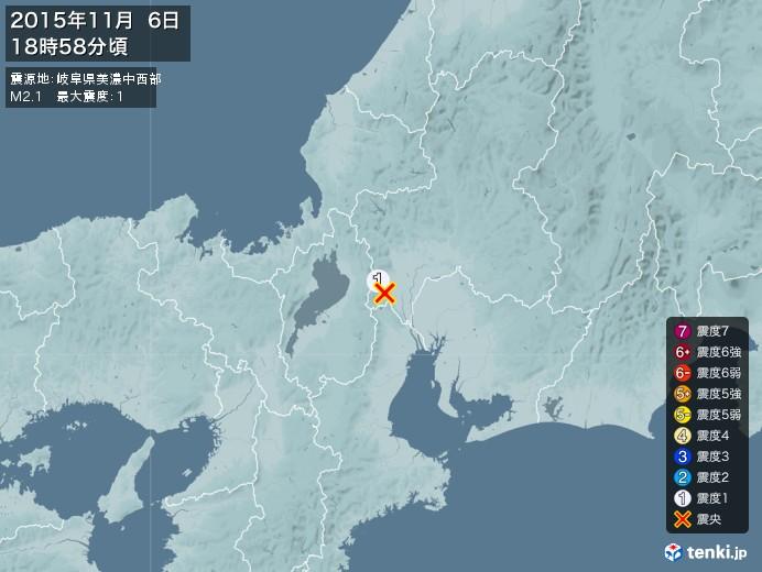 地震情報(2015年11月06日18時58分発生)