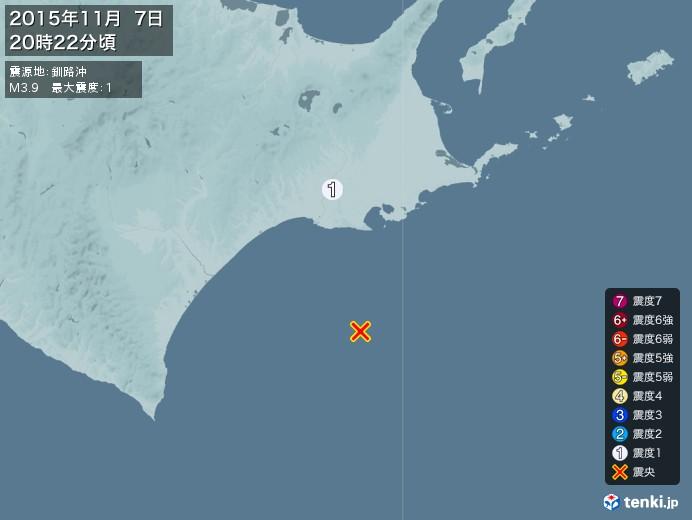 地震情報(2015年11月07日20時22分発生)