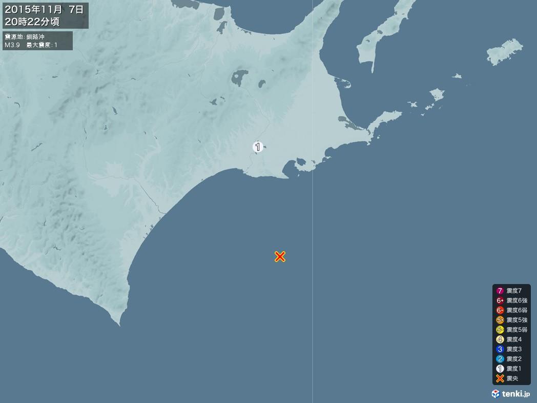 地震情報 2015年11月07日 20時22分頃発生 最大震度:1 震源地:釧路沖(拡大画像)