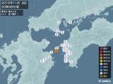 2015年11月08日20時38分頃発生した地震