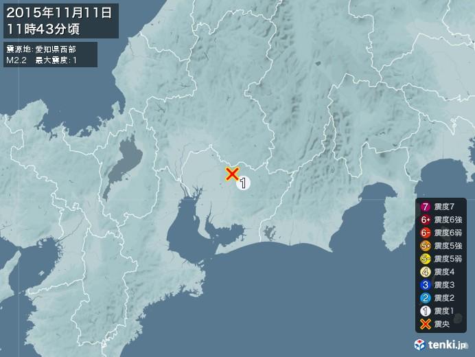 地震情報(2015年11月11日11時43分発生)