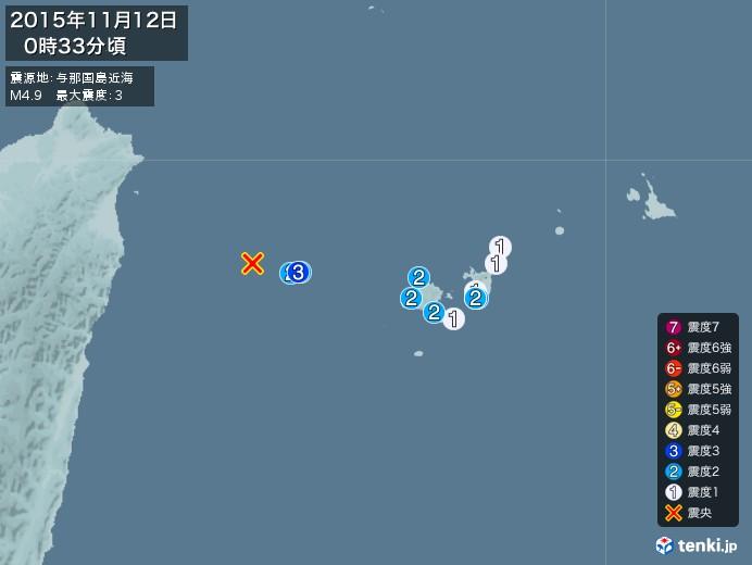 地震情報(2015年11月12日00時33分発生)