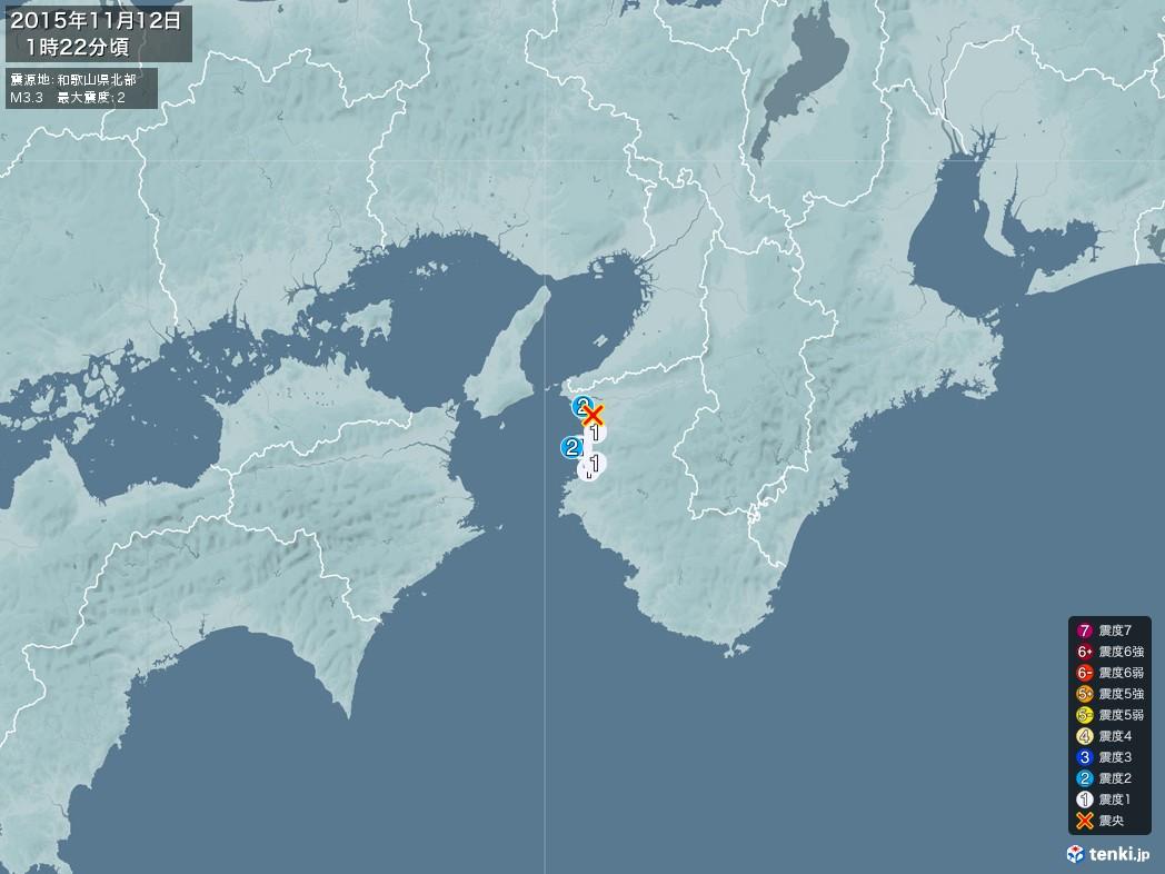 地震情報 2015年11月12日 01時22分頃発生 最大震度:2 震源地:和歌山県北部(拡大画像)