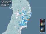 2015年11月13日14時12分頃発生した地震