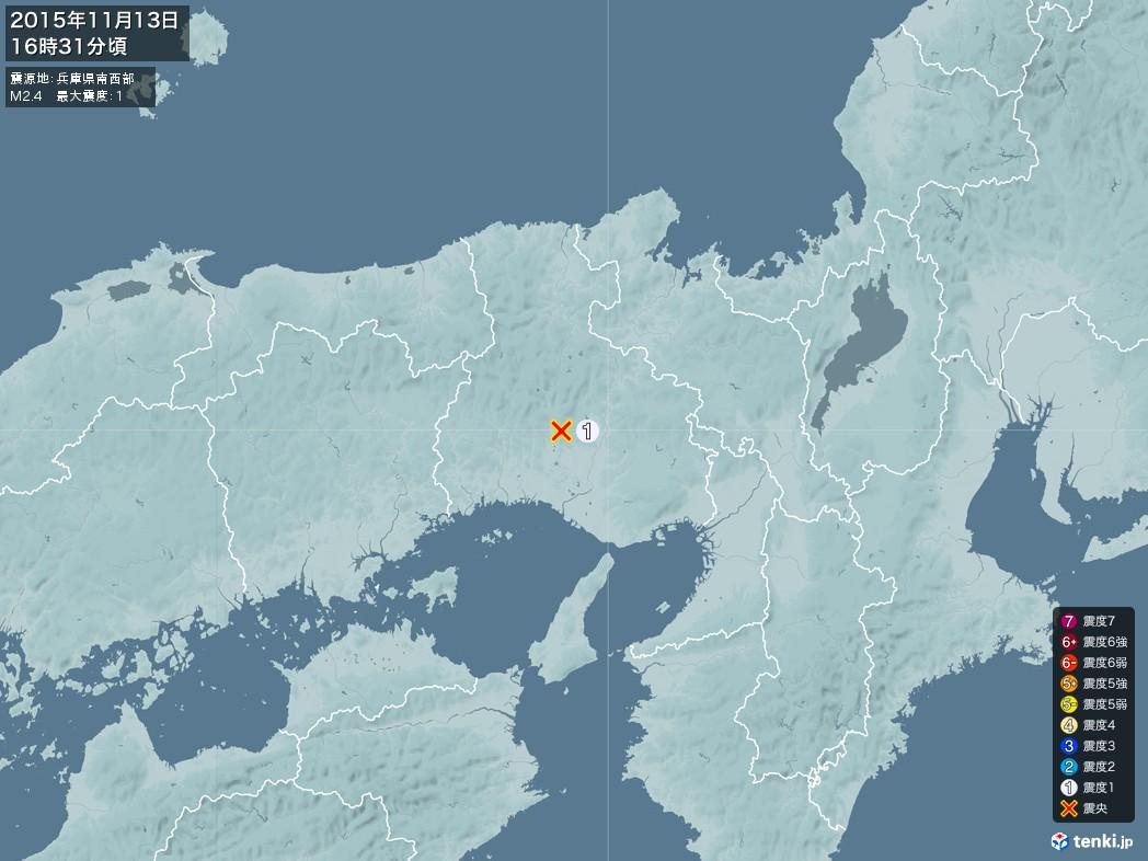 地震情報 2015年11月13日 16時31分頃発生 最大震度:1 震源地:兵庫県南西部(拡大画像)