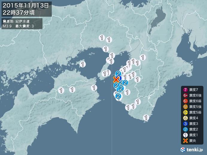 地震情報(2015年11月13日22時37分発生)
