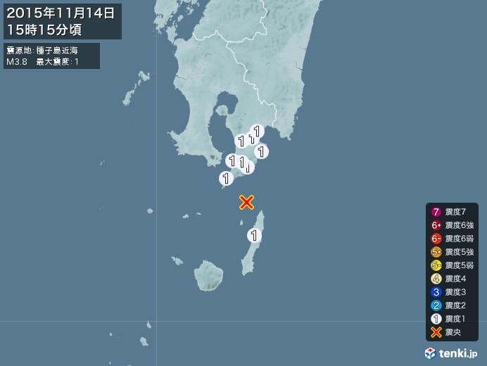 地震情報(2015年11月14日15時15分発生)
