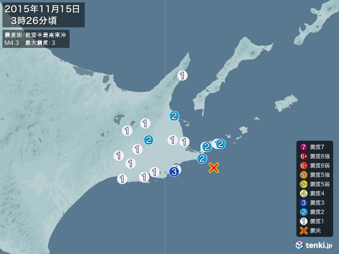 地震情報(2015年11月15日03時26分発生)