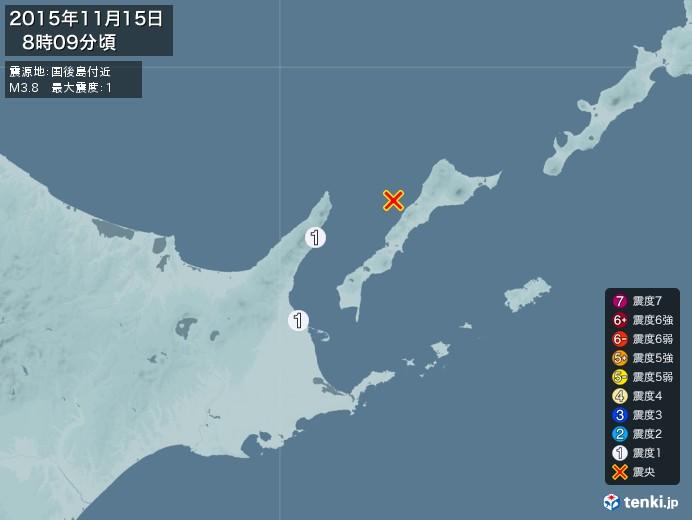 地震情報(2015年11月15日08時09分発生)
