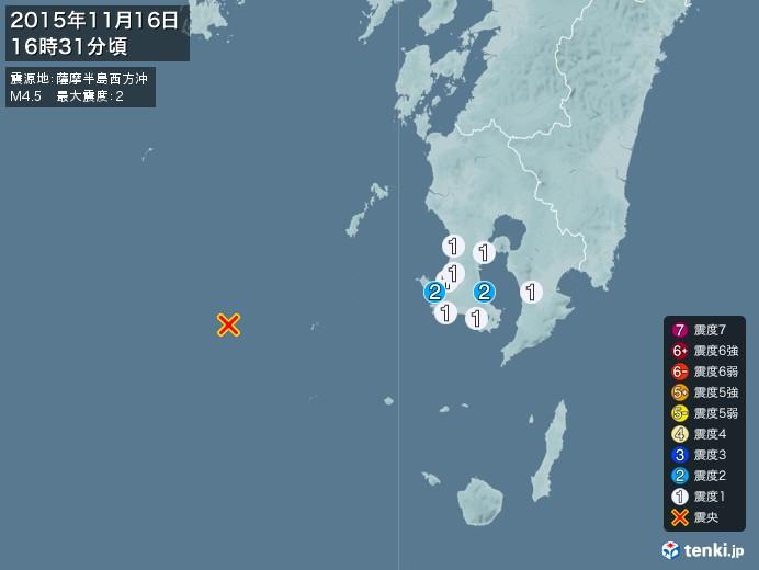 地震情報(2015年11月16日16時31分発生)