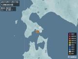 2015年11月17日12時08分頃発生した地震