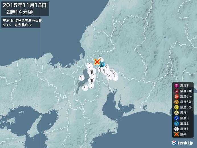 地震情報(2015年11月18日02時14分発生)