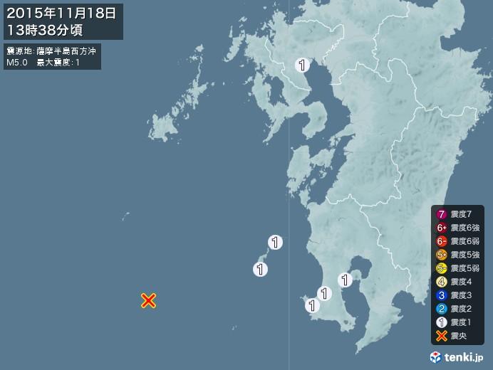 地震情報(2015年11月18日13時38分発生)