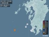 2015年11月18日13時38分頃発生した地震